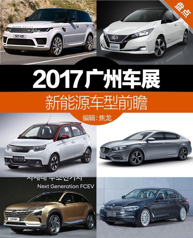 2017廣州車展新能源車前瞻 寶馬5系插混/奔馳EQ A/全新聆風等