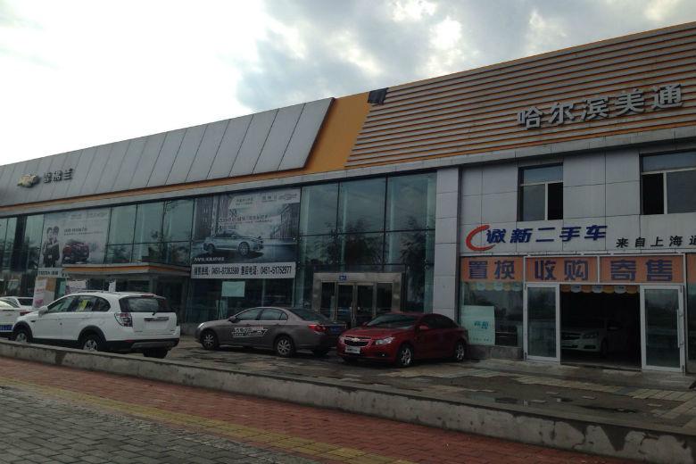 雪佛兰4s店地址,雪佛兰经销商电话,哈尔滨美通汽车,车